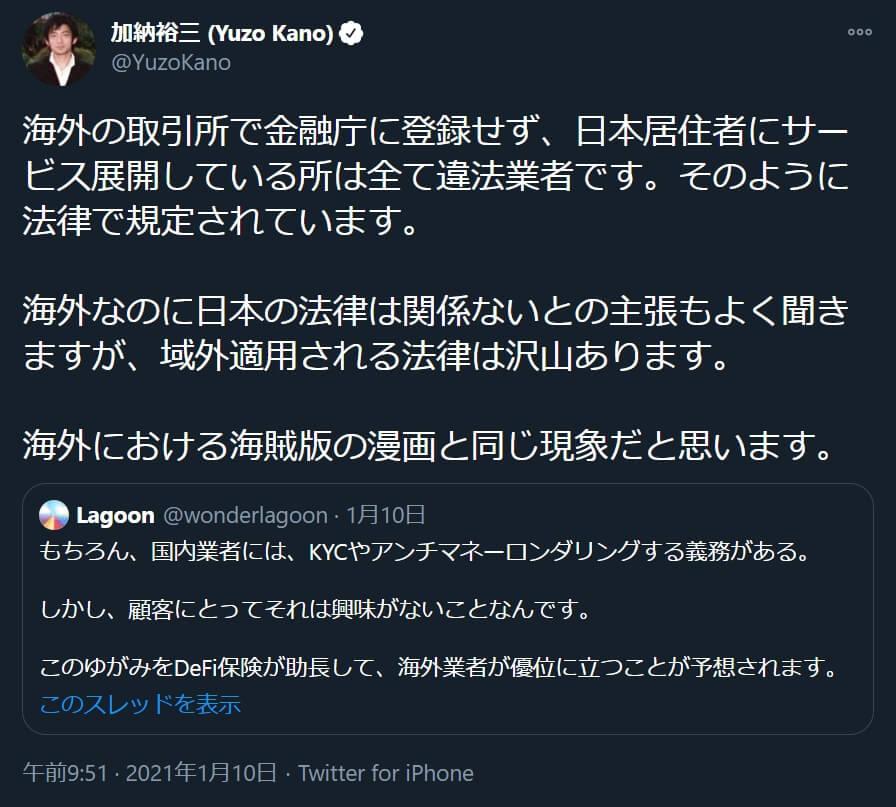 海外の取引所で金融庁に登録せず、日本居住者にサービス展開している所は全て違法業者です。そのように法律で規定されています。  海外なのに日本の法律は関係ないとの主張もよく聞きますが、域外適用される法律は沢山あります。  海外における海賊版の漫画と同じ現象だと思います。